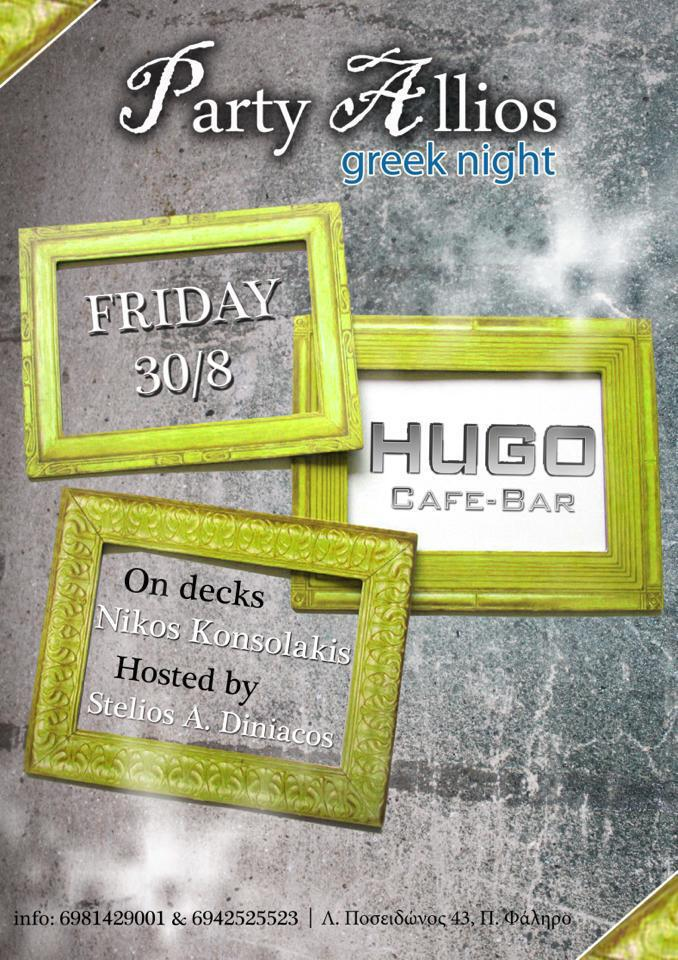 hugo-bar-party-allios-dj-konsolakis