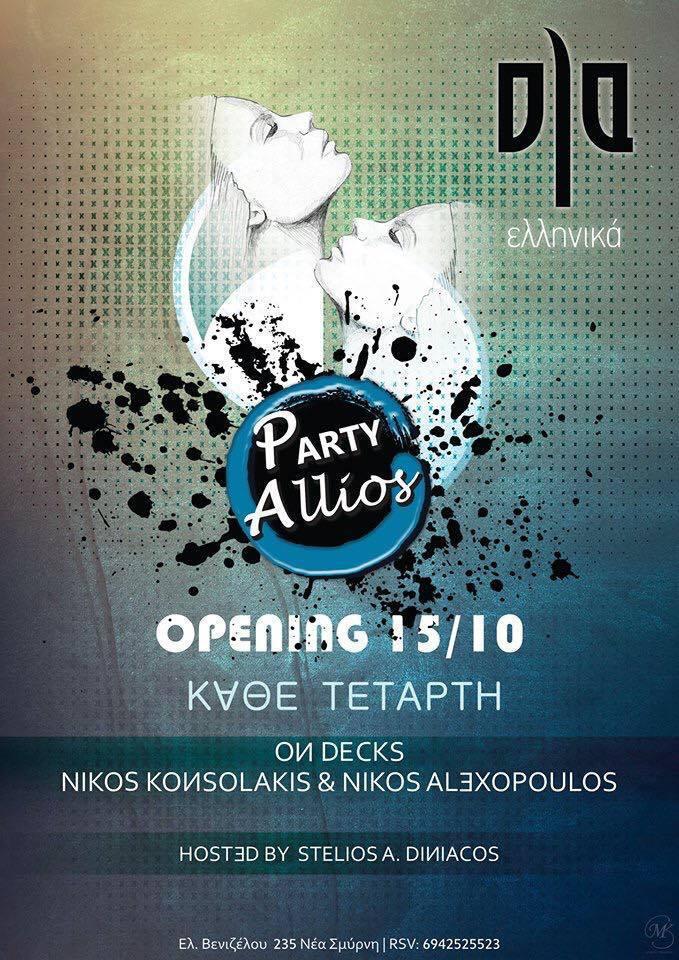 ola-ellinka-club-party-allios-dj-konsolakis