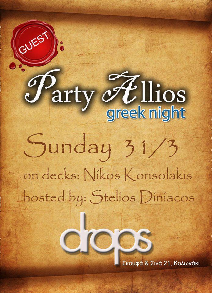 party-allios-drops-kolonaki